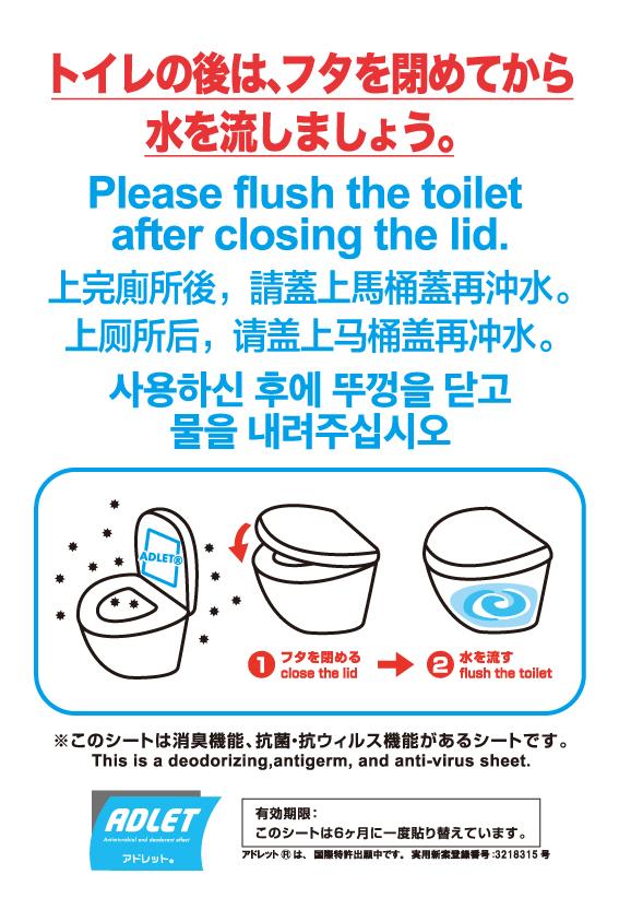 トイレの蓋を閉めてから水を流しましょう!アドレット本体103