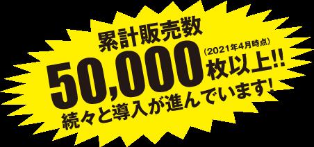 アドレット累計販売数50000枚以上!